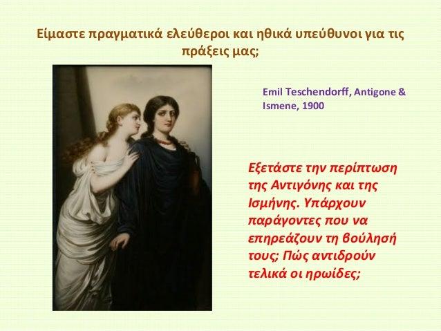 Είμαστε πραγματικά ελεύθεροι και ηθικά υπεύθυνοι για τις πράξεις μας; Emil Teschendorff, Antigone & Ismene, 1900  Εξετάστε...