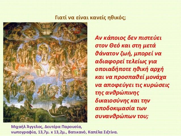 Γιατί να είναι κανείς ηθικός;  Αν κάποιος δεν πιστεύει στον Θεό και στη μετά θάνατον ζωή, μπορεί να αδιαφορεί τελείως για ...