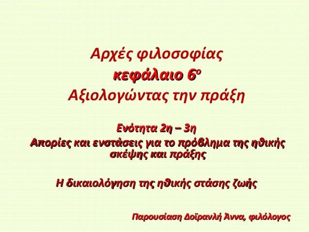 Αρχές φιλοσοφίας κεφάλαιο 6ο Αξιολογώντας την πράξη Ενότητα 2η – 3η Απορίες και ενστάσεις για το πρόβλημα της ηθικής σκέψη...