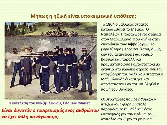 Μήπως η ηθική είναι υποκειμενική υπόθεση; Το 1864 ο γαλλικός στρατός καταλαμβάνει το Μεξικό. Ο Ναπολέων Γ παραχωρεί το στέ...