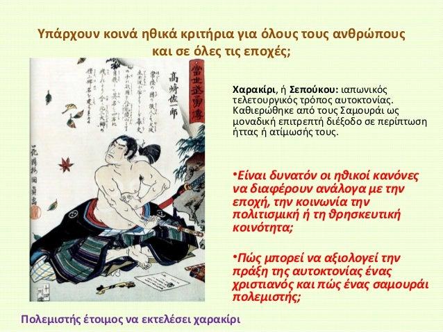 Υπάρχουν κοινά ηθικά κριτήρια για όλους τους ανθρώπους και σε όλες τις εποχές; Χαρακίρι, ή Σεπούκου: ιαπωνικός τελετουργικ...