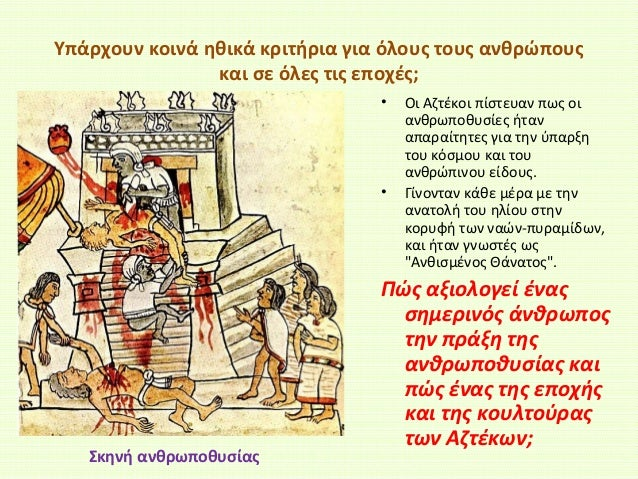 Υπάρχουν κοινά ηθικά κριτήρια για όλους τους ανθρώπους και σε όλες τις εποχές; •  •  Σκηνή ανθρωποθυσίας  Οι Αζτέκοι πίστε...