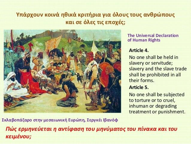 Υπάρχουν κοινά ηθικά κριτήρια για όλους τους ανθρώπους και σε όλες τις εποχές; The Universal Declaration of Human Rights  ...