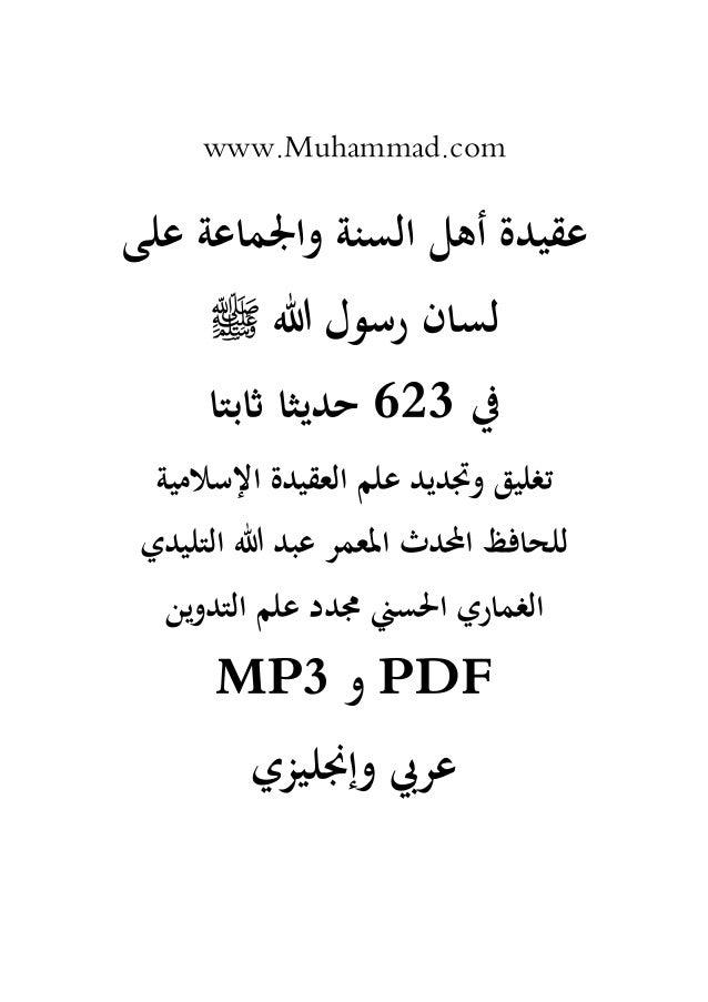 www.Muhammad.com ﻋﻘﻴﺪةأﻫﻞاﻟﺴﻨﺔواﳉﻤﺎﻋﺔﻋﻠﻰ ﻟﺴﺎنرﺳﻮلﷲﷺ ﰲ623ﺣﺪﻳﺜﺎﺑﺘﺎʬ ﺗﻐﻠﻴﻖوﲡﺪﻳﺪاﻹﺳﻼﻣﻴﺔ اﻟﻌﻘﻴﺪة...