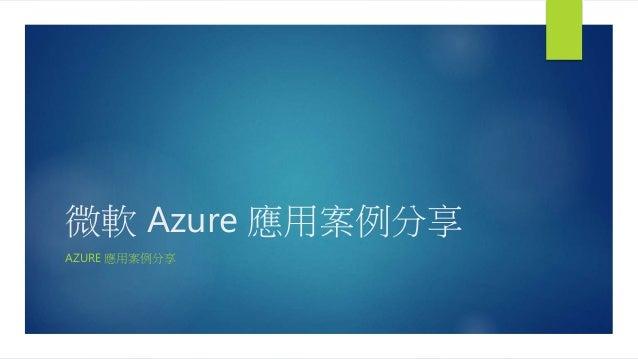 微軟 Azure 應用案例分享 AZURE 應用案例分享