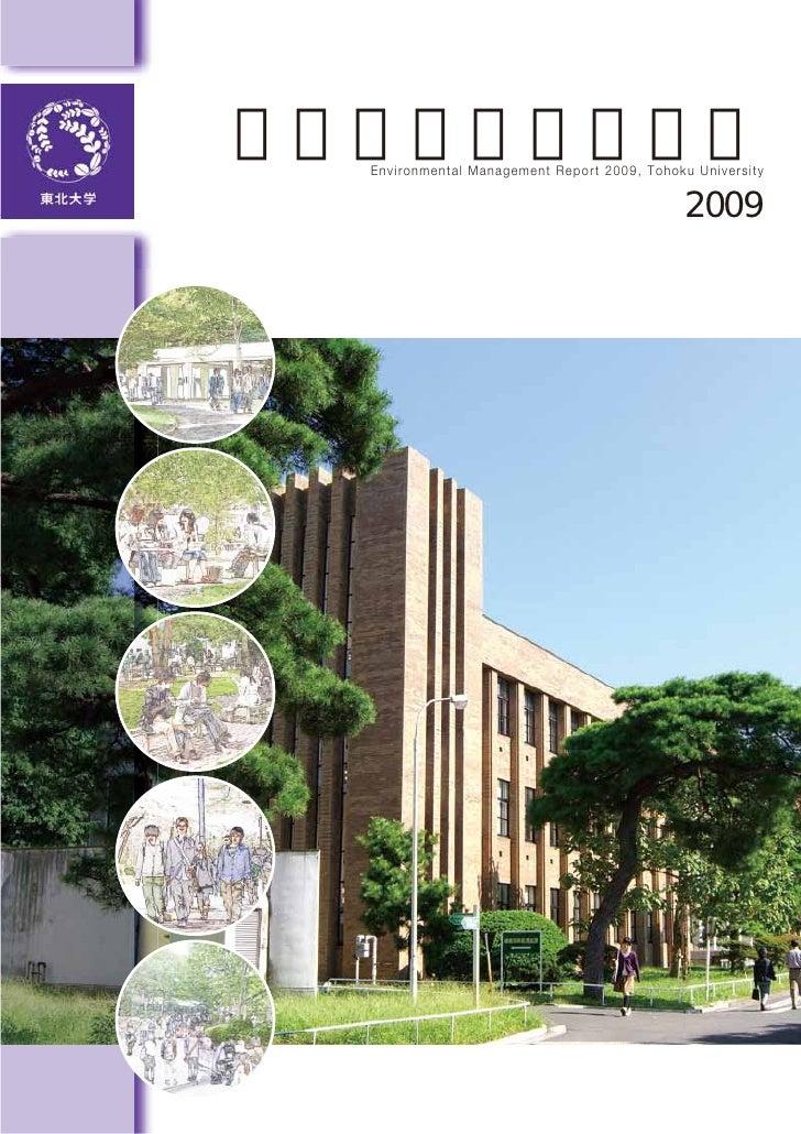 Environmental Management Report 2009, Tohoku University