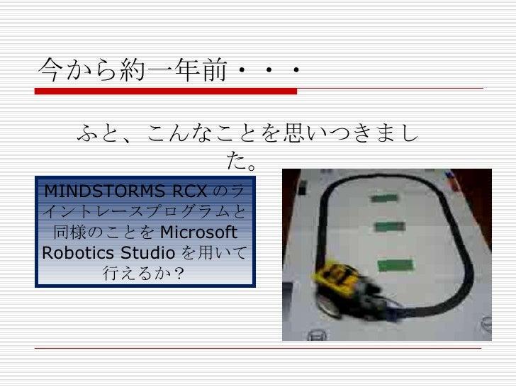 6時間と36 X日でここまでできた!Microsoft Robotics Studioを用いてライントレースロボットにリベンジ Slide 2