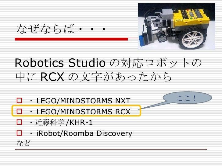 6時間と36 X日でここまでできた!Microsoft Robotics Studioを用いてライントレースロボットにリベンジ Slide 3