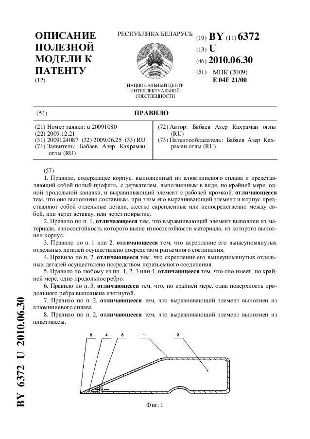 (19) BY (11) 6372 (13) U (46) 2010.06.30 (51) МПК (2009) E 04F 21/00 ОПИСАНИЕ ПОЛЕЗНОЙ МОДЕЛИ К ПАТЕНТУ (12) РЕСПУБЛИКА БЕ...