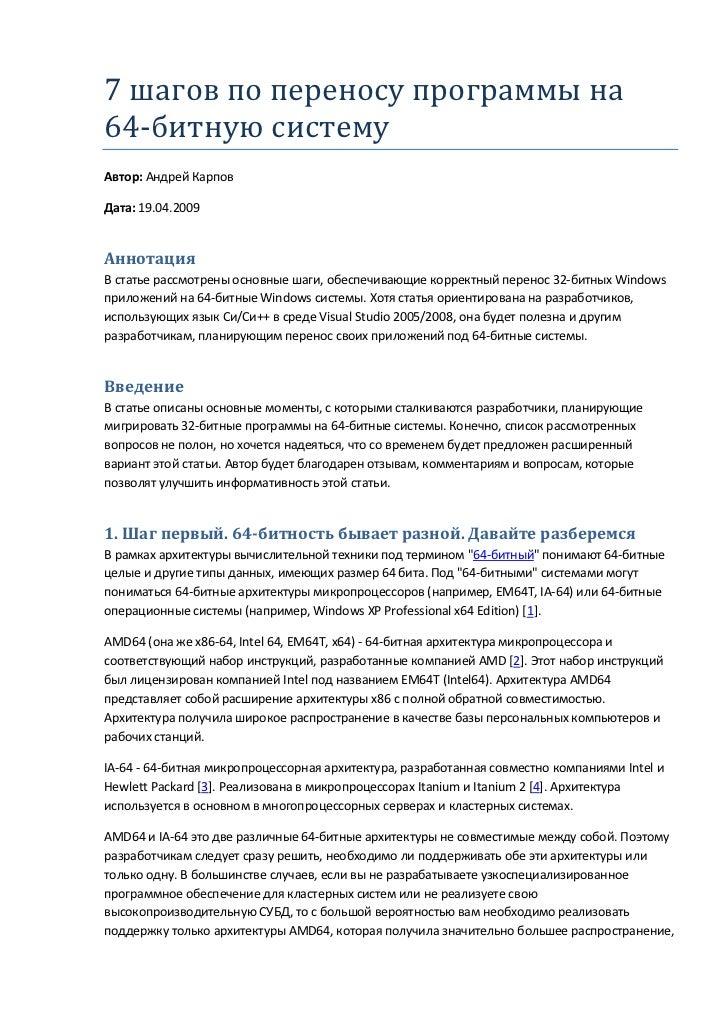 7 шагов по переносу программы на64-битную системуАвтор: Андрей КарповДата: 19.04.2009АннотацияВ статье рассмотрены основны...