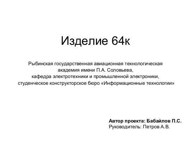 Изделие 64к Рыбинская государственная авиационная технологическая академия имени П.А. Соловьева, кафедра электротехники и ...