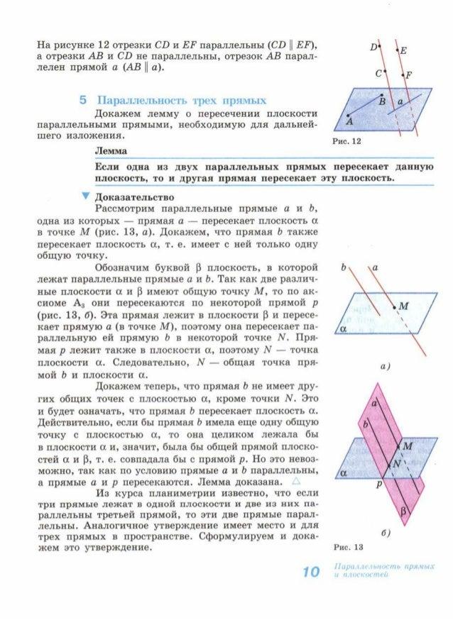 Гдз геометрия 10-11 класс атанасян бутузов киселева позняк