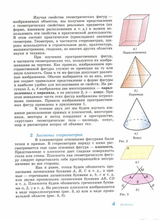 геометрии класс мгу гдз по 10 11 школе атанасян