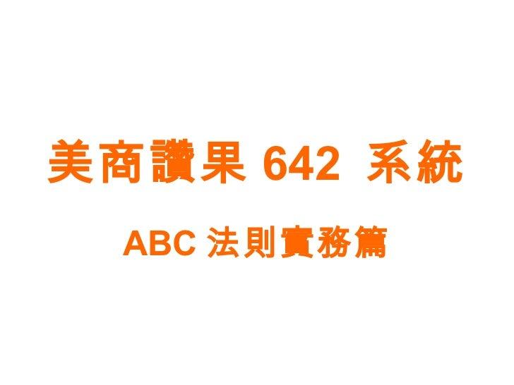 美商讚果 642 系統  ABC 法則實務篇