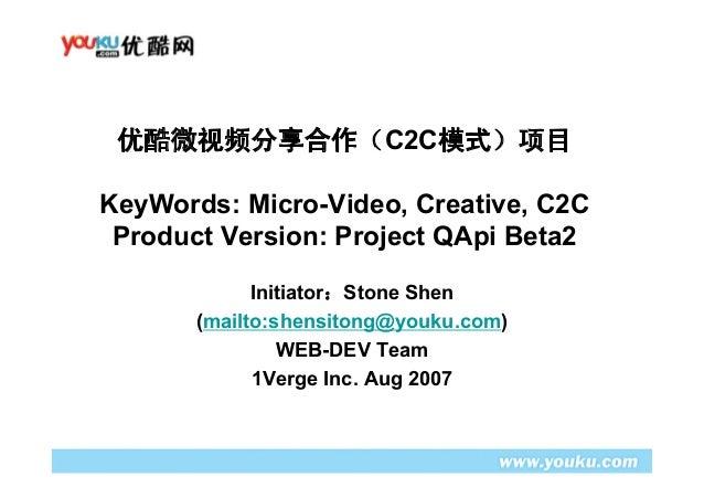 C2C KeyWords: Micro-Video, Creative, C2C Product Version: Project QApi Beta2 Initiator Stone Shen (mailto:shensitong@youku...