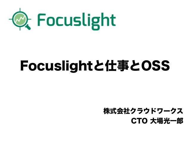 Focuslightと仕事とOSS 株式会社クラウドワークス CTO 大場光一郎