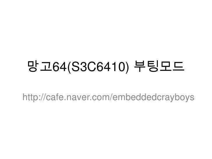 망고64(S3C6410) 부팅모드<br />http://cafe.naver.com/embeddedcrayboys<br />