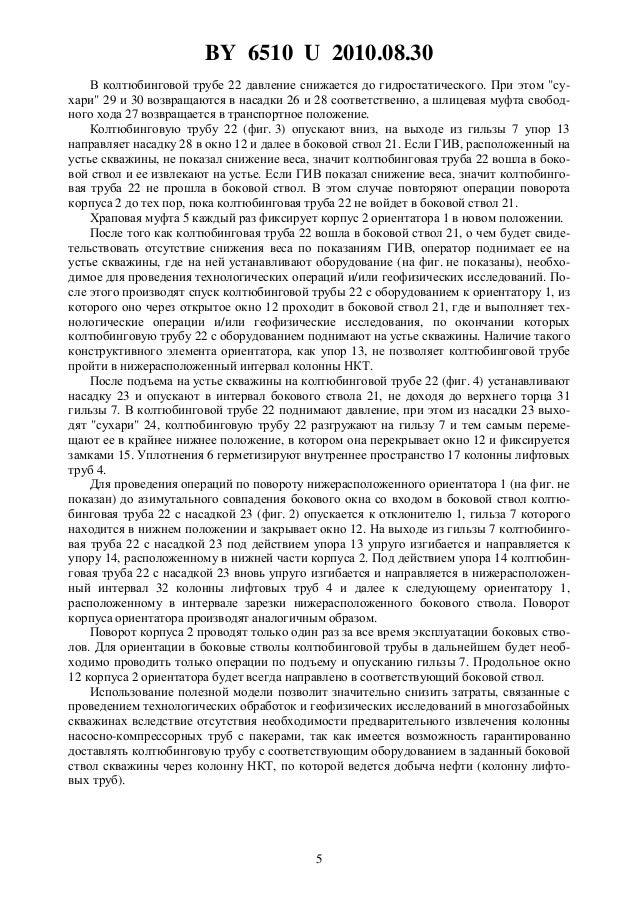"""BY 6510 U 2010.08.30 5 В колтюбинговой трубе 22 давление снижается до гидростатического. При этом """"су- хари"""" 29 и 30 возвр..."""