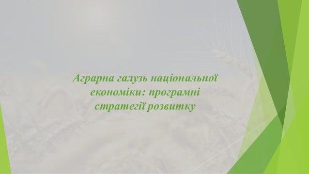 Аграрна галузь національної економіки: програмні стратегії розвитку