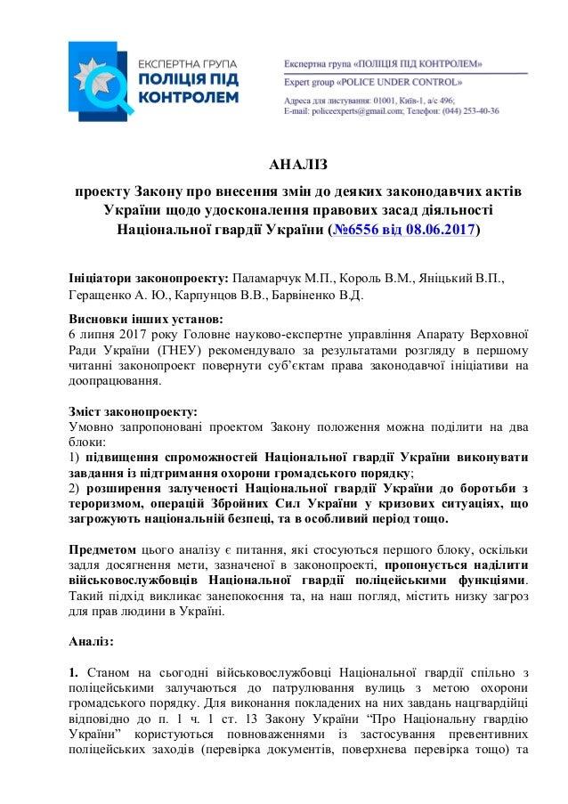 АНАЛІЗ проекту Закону про внесення змін до деяких законодавчих актів України щодо удосконалення правових засад діяльності ...