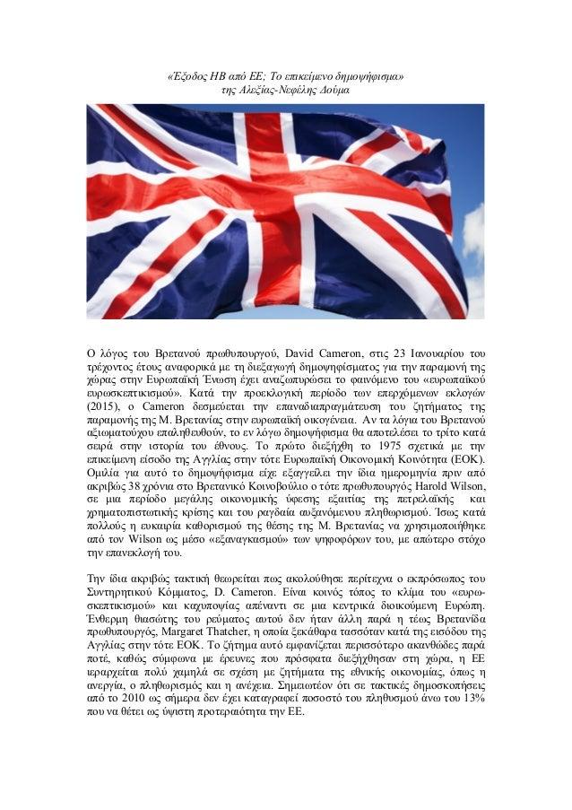 «Έξοδος ΗΒ από ΕΕ; Το επικείμενο δημοψήφισμα» της Αλεξίας-Νεφέλης Δούμα Ο λόγος του Βρετανού πρωθυπουργού, David Cameron, ...