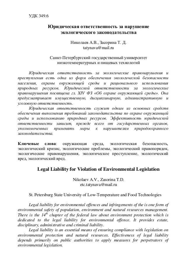 Ответственность за нарушение закона о недрах административная уголовная и др