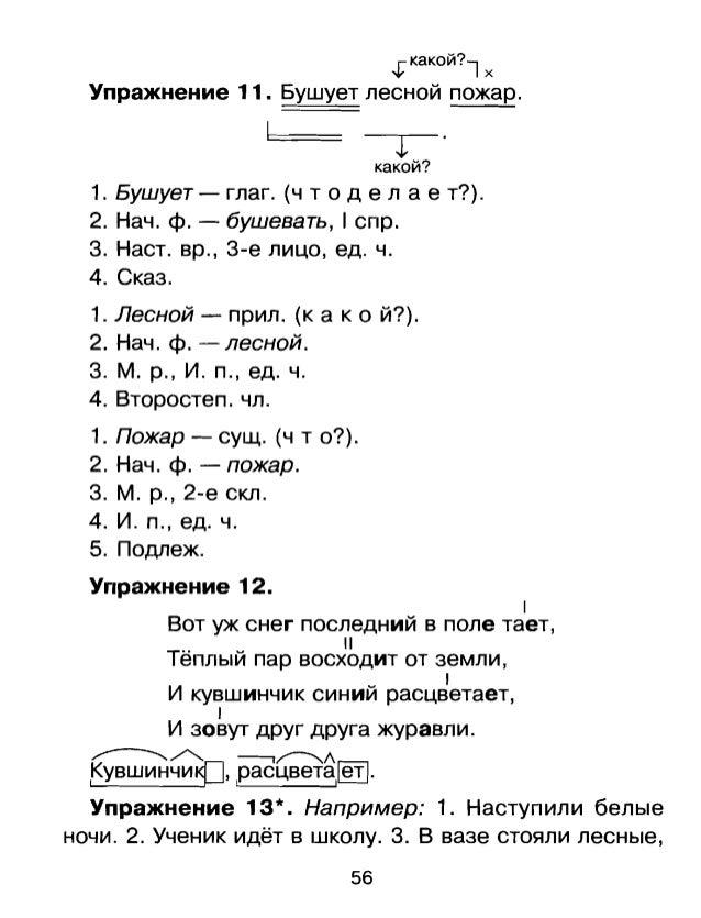 Гдз по алгебре 11 лисички соловейчик