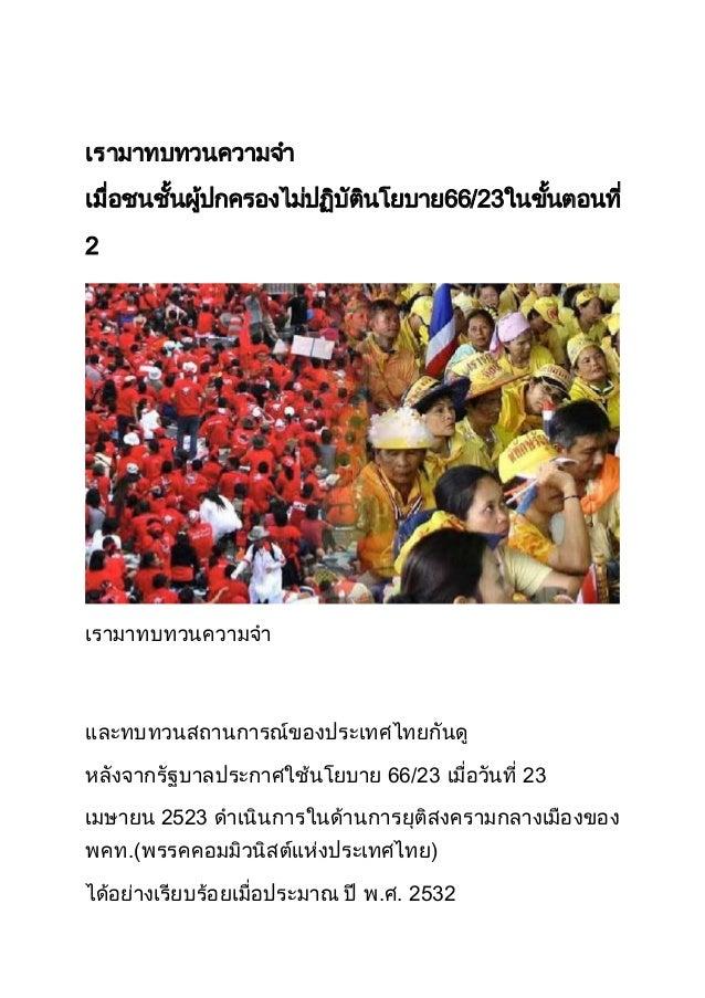 เรามาทบทวนความจา เมื่อชนชั้นผู้ปกครองไม่ปฏิบัตินโยบาย66/23ในขั้นตอนที่ 2 เรามาทบทวนความจา และทบทวนสถานการณ์ของประเทศไทยกัน...