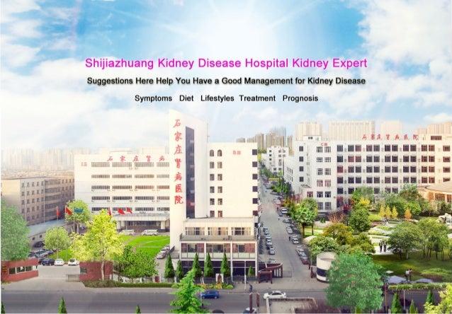 Shijiazhuang Kidney Disease Hospital image