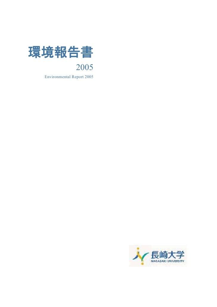2005 Environmental Report 2005