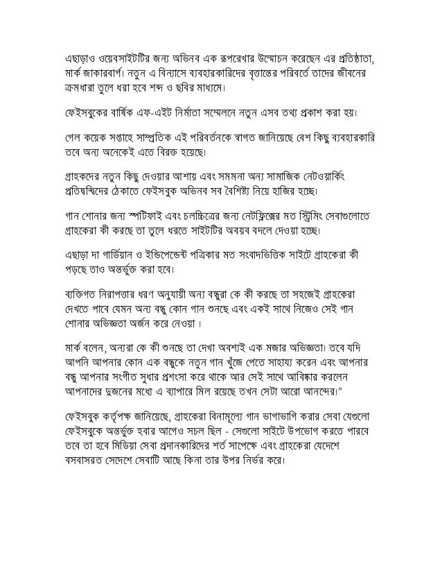 English to Bengali Translation Sample done by Sharif Shabbir
