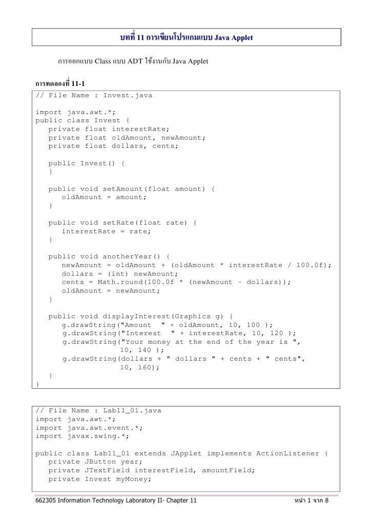บทที่ 11 การเขยนโปรแกมแบบ Java Applet                                          ี       การออกแบบ Class แบบ ADT ใช้งานกับ J...
