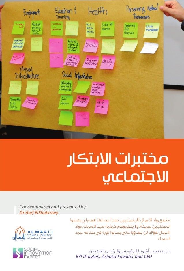 Conceptualized and presented by Dr Atef ElShabrawy ﻳﻌﻄﻮا ﻟﻦ ﻓﻬﻢ ، ﻣﺨﺘﻠﻔ ﻧﻬﺠ اﻻﺟﺘﻤﺎﻋﻴﻴﻦ اﻻﻋﻤﺎل رواد »ﻳﻨﻬﺞ...