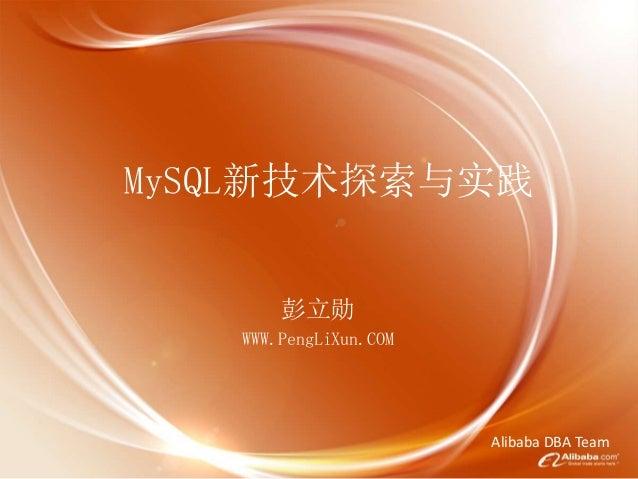 MySQL新技术探索与实践 彭立勋 WWW.PengLiXun.COM Alibaba DBA Team