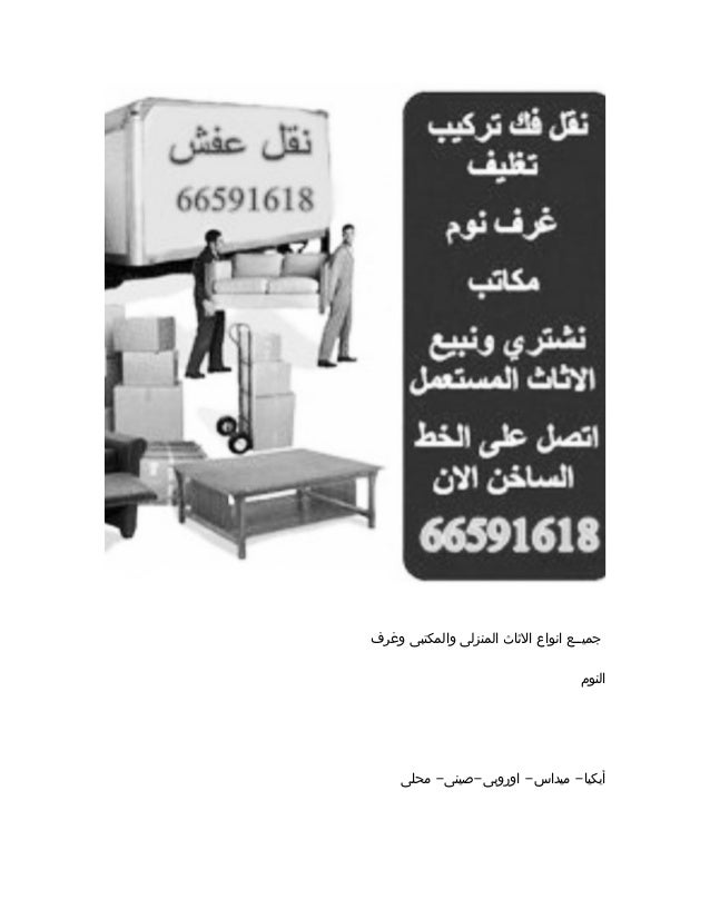 نقل عفش 66591618 داخل الكويت Slide 2