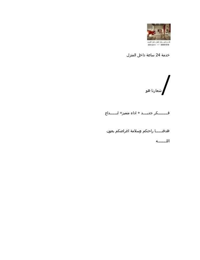 نقل عفش 66591618 داخل الكويت Slide 3
