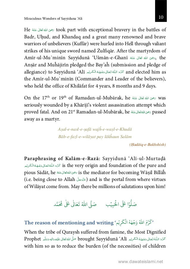 Miraculous Wonders of Sayyiduna 'Ali کرم اللہ تعالی وجھہ الکریم