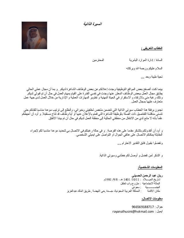 السيرة الذاتية ريان الحسيني Pdf
