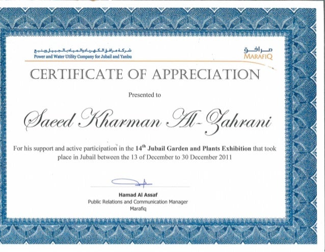 Certificate Of Appreciation - 14Th Jubail Garden And Plants Exhibitio…