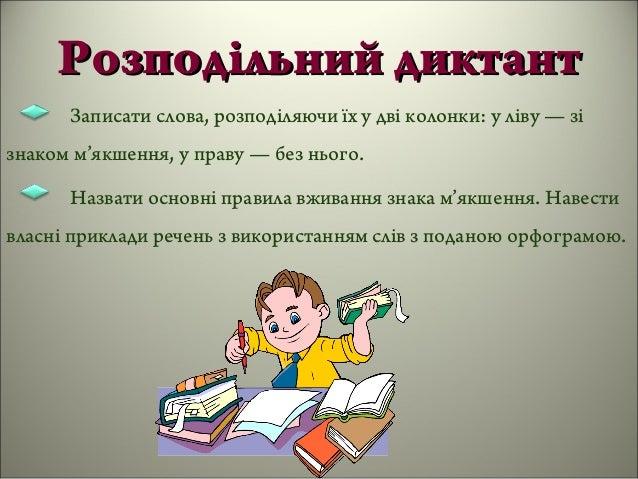 приклади речень мяким знаком