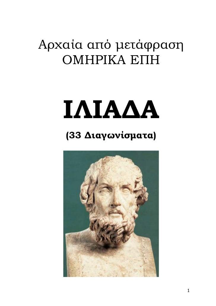 Αρχαία από µετάφραση   ΟΜΗΡΙΚΑ ΕΠΗ   ΙΛΙΑ∆Α   (33 ∆ιαγωνίσµατα)                       1