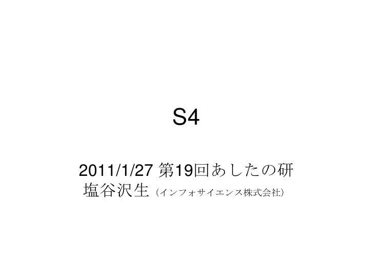 S42011/1/27 第19回あしたの研塩谷沢生(インフォサイエンス株式会社)