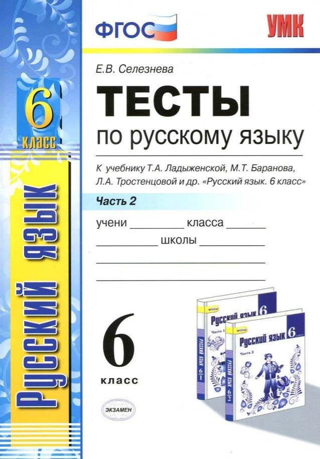 5 гдз класс баранова тематические языку тесты русскому по