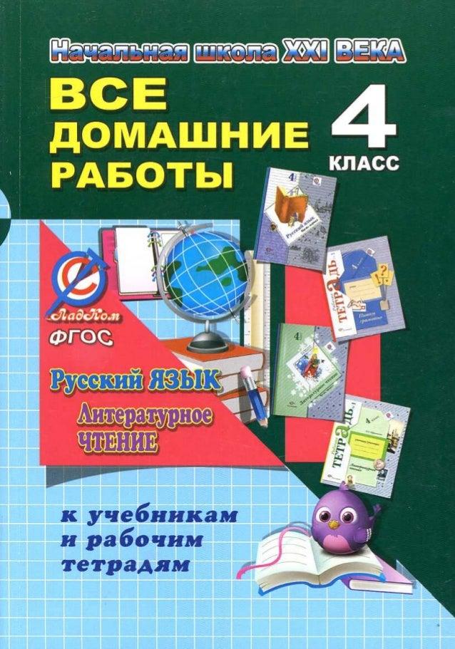 Все ГДЗ Русский язык 4 Класс Иванов