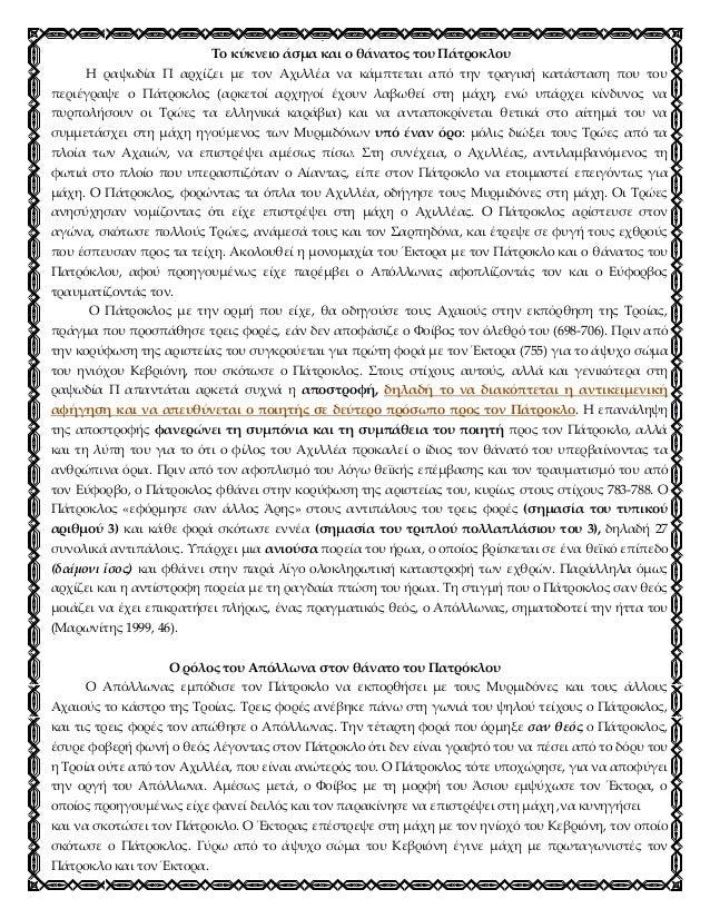 Ραψωδία Π 684-867 Το κύκνειο άσμα και ο θάνατος του Πάτροκλου Η ραψωδία Π αρχίζει με τον Αχιλλέα να κάμπτεται από την τραγ...