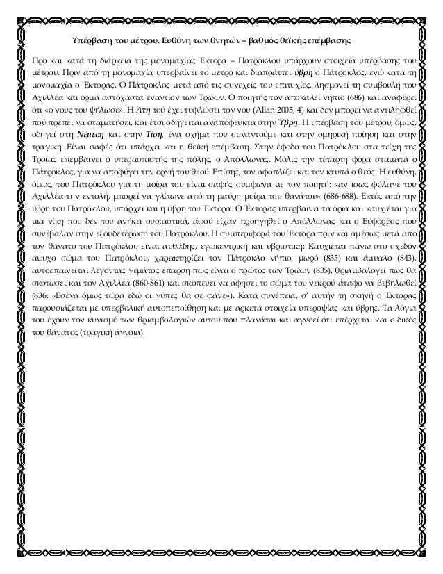 Υπέρβαση του μέτρου. Ευθύνη των θνητών – βαθμός θεϊκής επέμβασης Προ και κατά τη διάρκεια της μονομαχίας Έκτορα – Πατρόκλο...