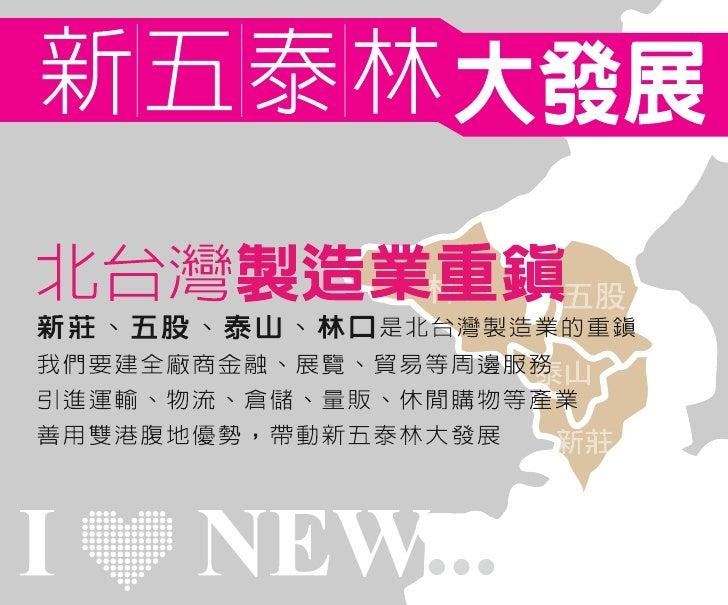 新幸福工程 - 新五泰林大發展