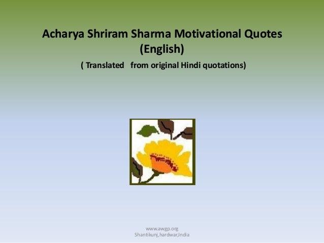 68700134 Acharya Shriram Sharma Motivational And Inspirational Quotes