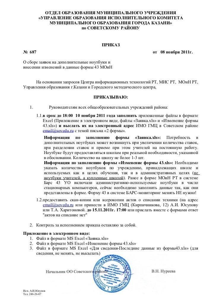 приказ оо 687 от 08 11-2011 доп заявки на ноут и изменение  ф43