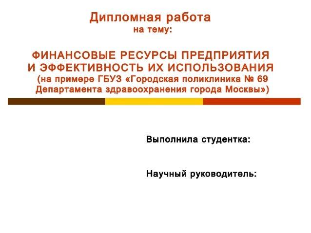 Дипломная работа финансовые ресурсы предприятия 1736